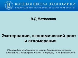 В.Д.Матвеенко Экстерналии, экономический рост и агломерация