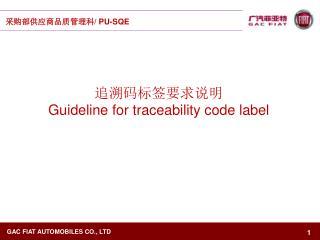 追溯码标签要求说明 Guideline for traceability code label