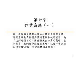 第七章 作業系統(一)