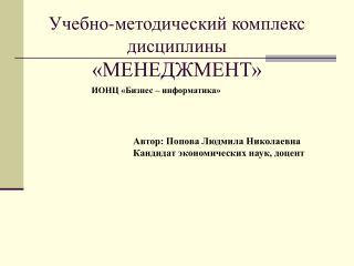 Учебно-методический комплекс дисциплины «МЕНЕДЖМЕНТ»