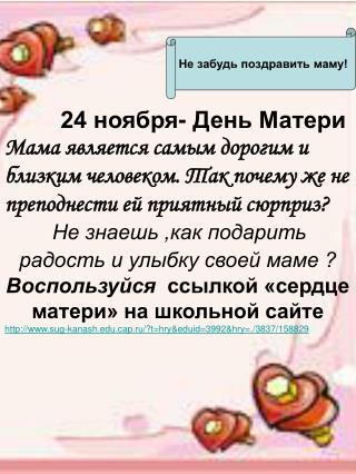 24 ноября- День Матери