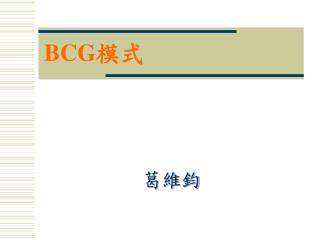 BCG 模式