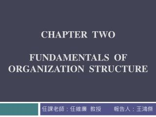 CHAPTER  Two FUNDAMENTALS  OF ORGANIZATION  STRUCTURE