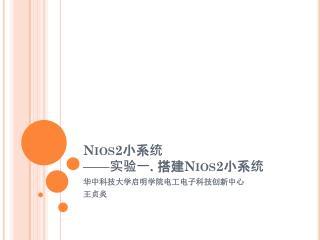 Nios2 小系统 —— 实验一 .  搭建 Nios2 小系统