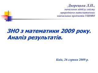 Дворецька Л.П., начальник відділу змісту  природничо-математичних  навчальних предметів УЦОЯО