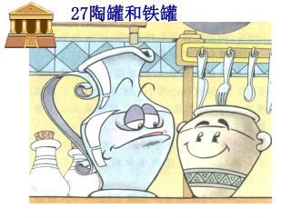 27 陶罐和铁罐