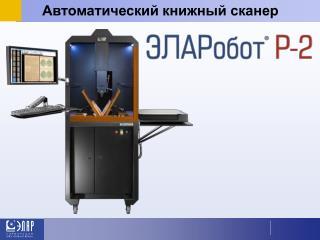 Автоматический книжный сканер