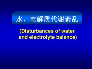 (Disturbances of water  and electrolyte balance)