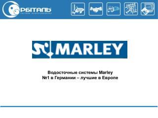 Водосточные системы  Marley №1 в Германии – лучшие в Европе