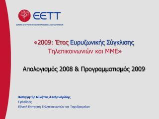 Καθηγητής Νικήτας Αλεξανδρίδης Πρόεδρος Εθνική Επιτροπή Τηλεπικοινωνιών και Ταχυδρομείων