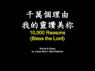 千萬個理由 我的靈讚美祢 10,000  Reasons  (Bless the Lord) Words & Music  by Jonas  Myrin , Matt Redman