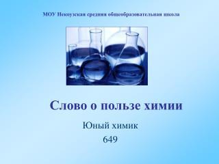 Слово о пользе химии