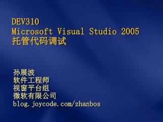 DEV310 Microsoft Visual Studio 2005托管代码调试