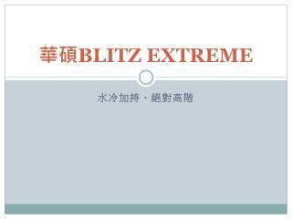 華碩 BLITZ EXTREME