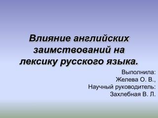 Влияние английских заимствований на лексику русского языка.