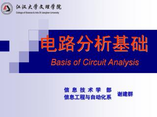电路分析基础