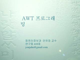 AWT  프로그래밍