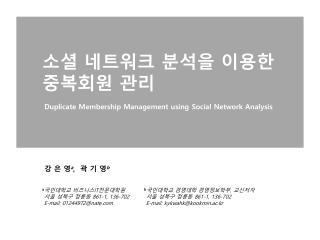 소셜 네트워크 분석을 이용한  중복회원 관리