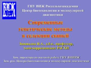 Зиновьева Н.А., д.б.н., профессор, член-корреспондент РАСХН