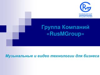 Группа Компаний « RusMGroup »