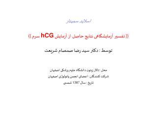 hCG     :