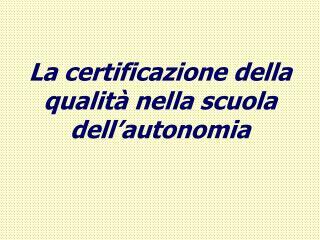 La certificazione della qualità nella scuola dell'autonomia