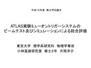 ATLAS ???????????????? ???????????????????????