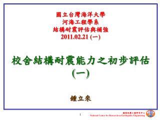 國立台灣海洋大學 河海工程學系 結構耐震評估與補強 2011.02. 21  (一)