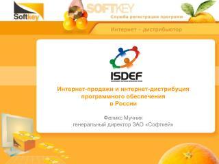 Интернет-продажи и интернет-дистрибуция программного обеспечения в России Феликс Мучник