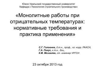 С.Г. Головнев,  д.т.н., проф., чл.-корр. РААСН, Г.А. Пикус,  к.т.н., доц.,