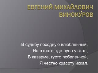 Евгений Михайлович Виноку́ров