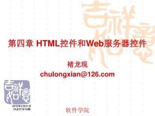 第四章  HTML 控件和 Web 服务器控件