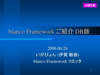 blanco Framework  ご紹介  DB 版