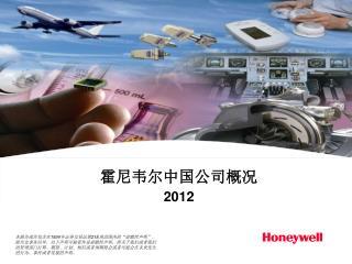 霍尼韦尔中国公司概况 2012