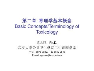 第 二章 毒理学基本概念 Basic Concepts/Terminology of Toxicology