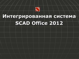 Интегрированная система  SCAD Office  20 12