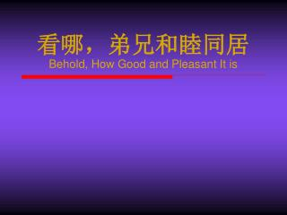????????? Behold, How Good and Pleasant It is