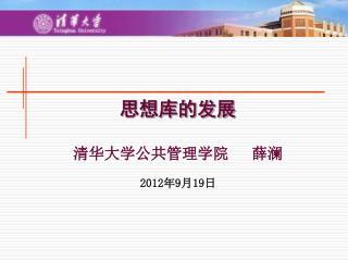 思想库的发展 清华大学公共管理学院   薛澜 2012 年 9 月 19 日