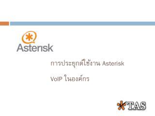 การประยุกต์ใช้งาน Asterisk VoIP ในองค์กร