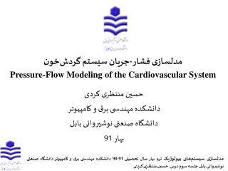 مدلسازی فشار-جریان سیستم گردشخون Pressure-Flow Modeling of the Cardiovascular System