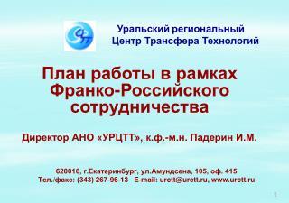 План работы в рамках Франко-Российского сотрудничества