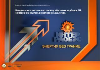Начальник отдела тарифообразования, Калиниченко Е.К.