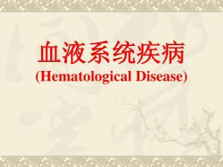 血液系统疾病 ( Hematological Disease)