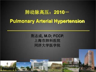 荆志成 , M.D; FCCP. 上海市肺科医院 同济大学医学院