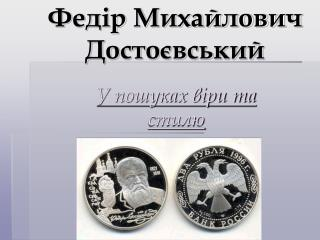 Федір Михайлович Достоєвський