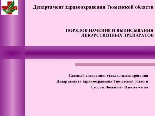 Главный специалист отдела лицензирования  Департамента здравоохранения Тюменской области