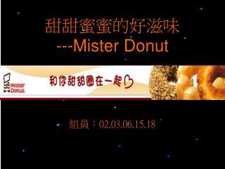 甜甜蜜蜜的好滋味 ---Mister Donut