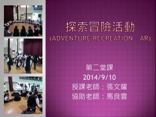 探索 冒險 活動 ( Adventure Recreation , AR)