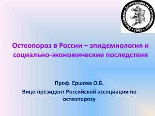 Остеопороз в России – эпидемиология и социально-экономические последствия