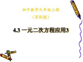 初中数学九年级上册 (苏科版)
